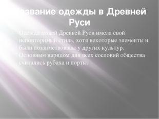 Название одежды в Древней Руси Одежда людей Древней Руси имела свой неповтори