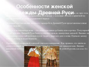 Особенности женской одежды Древней Руси Одежда женщин в Древней Руси не отлич