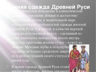 Зимняя одежда Древней Руси Географическое положение и климатические условия с