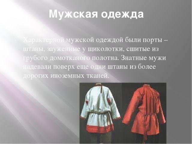 Мужская одежда Характерной мужской одеждой были порты – штаны, зауженные у щи...