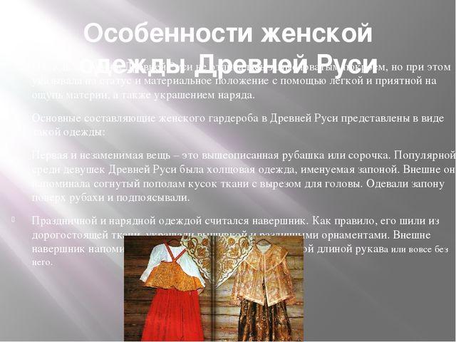 Особенности женской одежды Древней Руси Одежда женщин в Древней Руси не отлич...