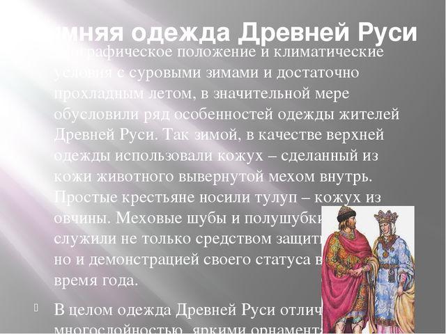 Зимняя одежда Древней Руси Географическое положение и климатические условия с...