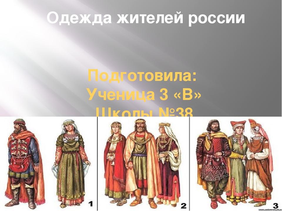 Одежда жителей россии Подготовила: Ученица 3 «В» Школы №38 города Краснодара