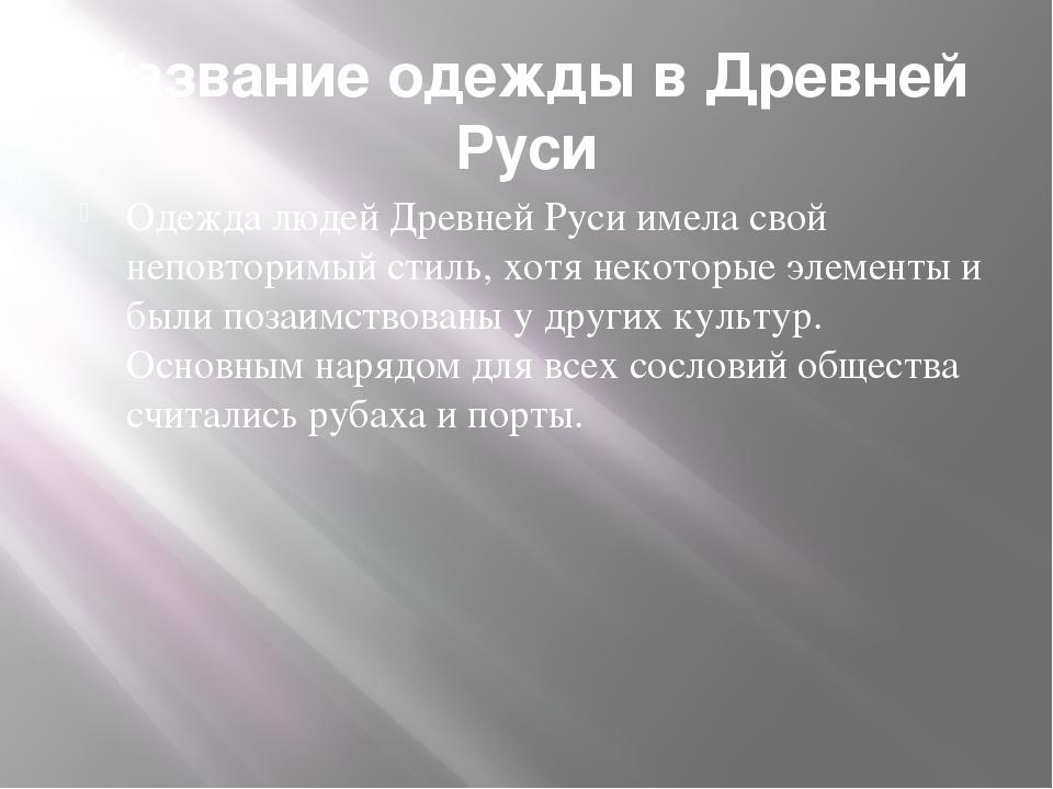 Название одежды в Древней Руси Одежда людей Древней Руси имела свой неповтори...