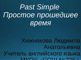 Past Simple Простое прошедшее время Хижнякова Людмила Анатольевна Учитель анг