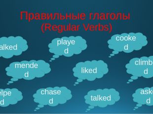 Правильные глаголы (Regular Verbs) played liked cooked climbed chased talked