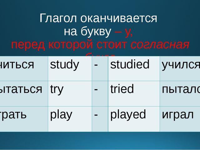 Глагол оканчивается на букву – у, перед которой стоит согласная буква учиться...