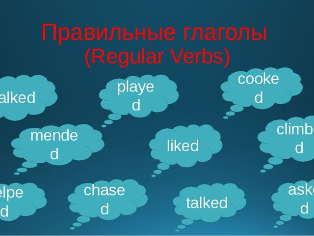 Правильные глаголы (Regular Verbs) played liked cooked climbed chased talked...