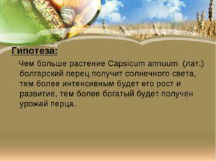 Гипотеза: Чем больше растение Capsicum annuum (лат.) болгарский перец получит