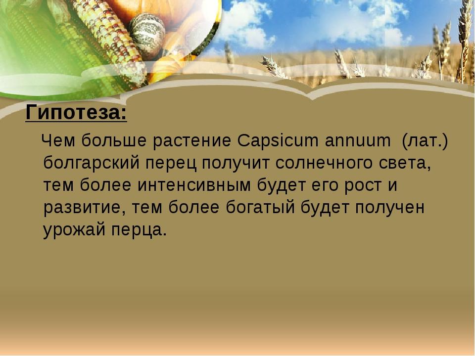Гипотеза: Чем больше растение Capsicum annuum (лат.) болгарский перец получит...