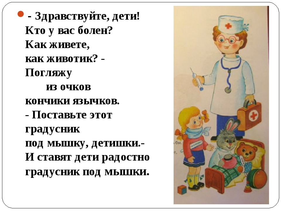 - Здравствуйте, дети! Кто у вас болен? Как живете, как животик? - Погляжу ...
