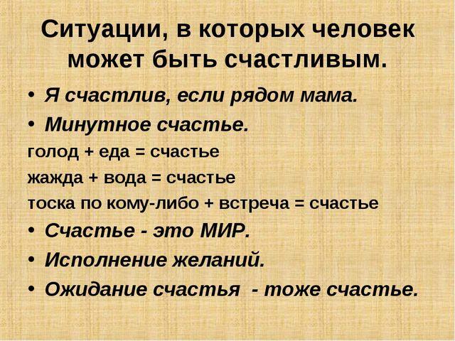 Ситуации, в которых человек может быть счастливым. Я счастлив, если рядом мам...