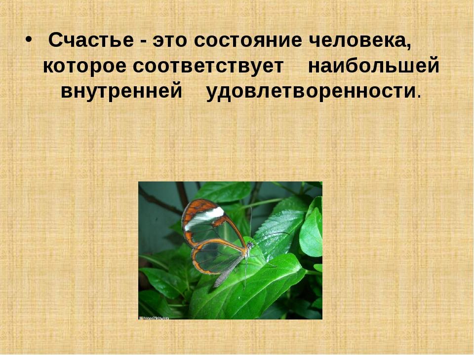 Счастье - это состояние человека, которое соответствует наибольшей внутренне...