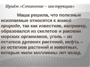 Приём «Сочинение – инструкция» Маша решила, что полезные ископаемые относятся