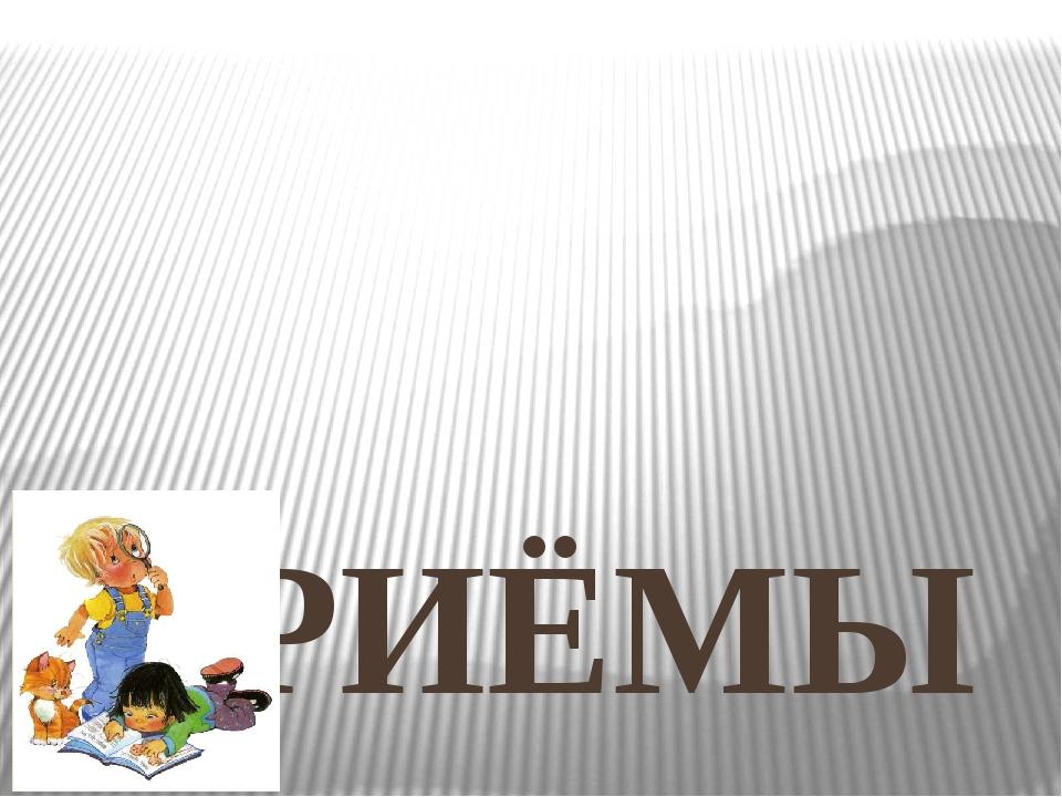 ПРИЁМЫ ФОРМИРОВАНИЯ КОНТРОЛЬНО-ОЦЕНОЧНОЙ САМОСТОЯТЕЛЬНОСТИ В ПРОЦЕССЕ РЕАЛИЗ...