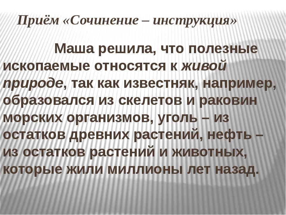 Приём «Сочинение – инструкция» Маша решила, что полезные ископаемые относятся...