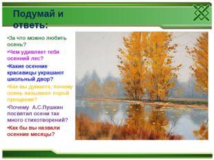 Подумай и ответь: За что можно любить осень? Чем удивляет тебя осенний лес? К