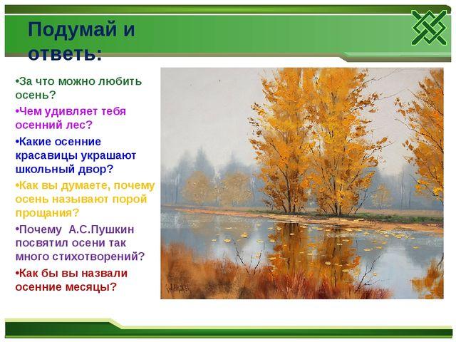 Подумай и ответь: За что можно любить осень? Чем удивляет тебя осенний лес? К...