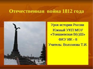 Отечественная война 1812 года Внешняя политика России и Отечественная война 1