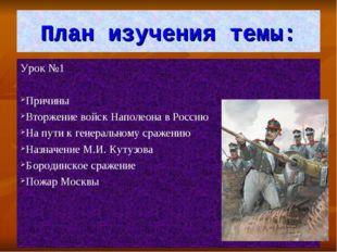 План изучения темы: Урок №1 Причины Вторжение войск Наполеона в Россию На пут