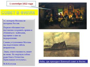 Изба, где проходил Военный совет в Филях 1 сентября 1812 года