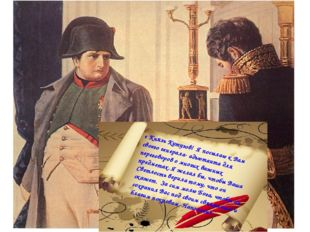 « Князь Кутузов! Я посылаю к Вам своего генерала- адъютанта для переговоров о