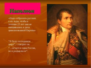 Наполеон «Надо отбросить русских в их льды, чтобы в течение 25 лет они не вме