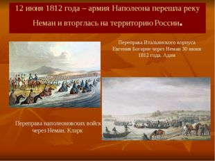 12 июня 1812 года – армия Наполеона перешла реку Неман и вторглась на террит