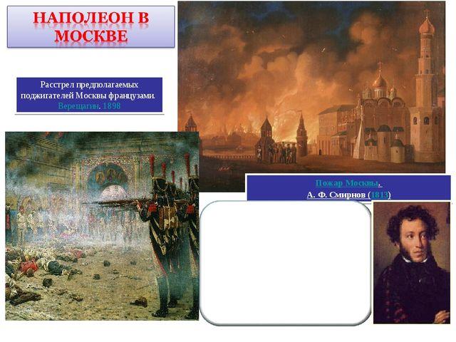 Пожар Москвы. А. Ф. Смирнов (1813) Расстрел предполагаемых поджигателей Москв...