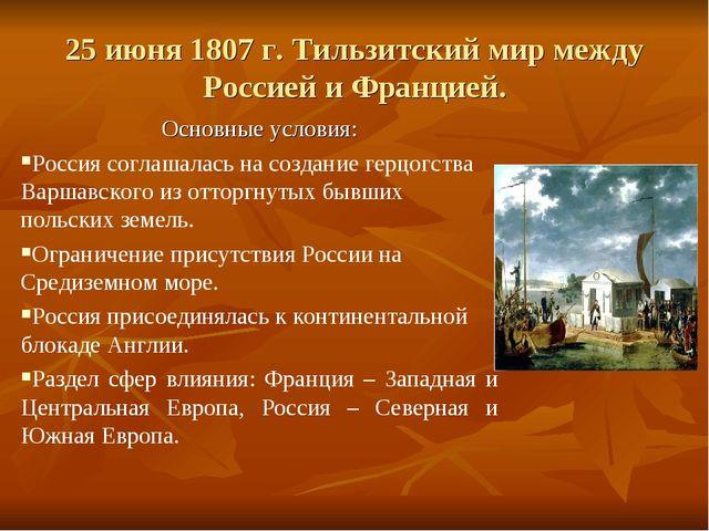 25 июня 1807 г. Тильзитский мир между Россией и Францией. Основные условия: Р...