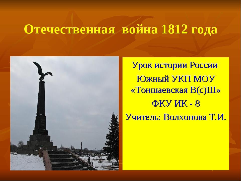 Отечественная война 1812 года Внешняя политика России и Отечественная война 1...