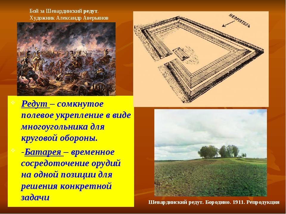 Редут – сомкнутое полевое укрепление в виде многоугольника для круговой оборо...