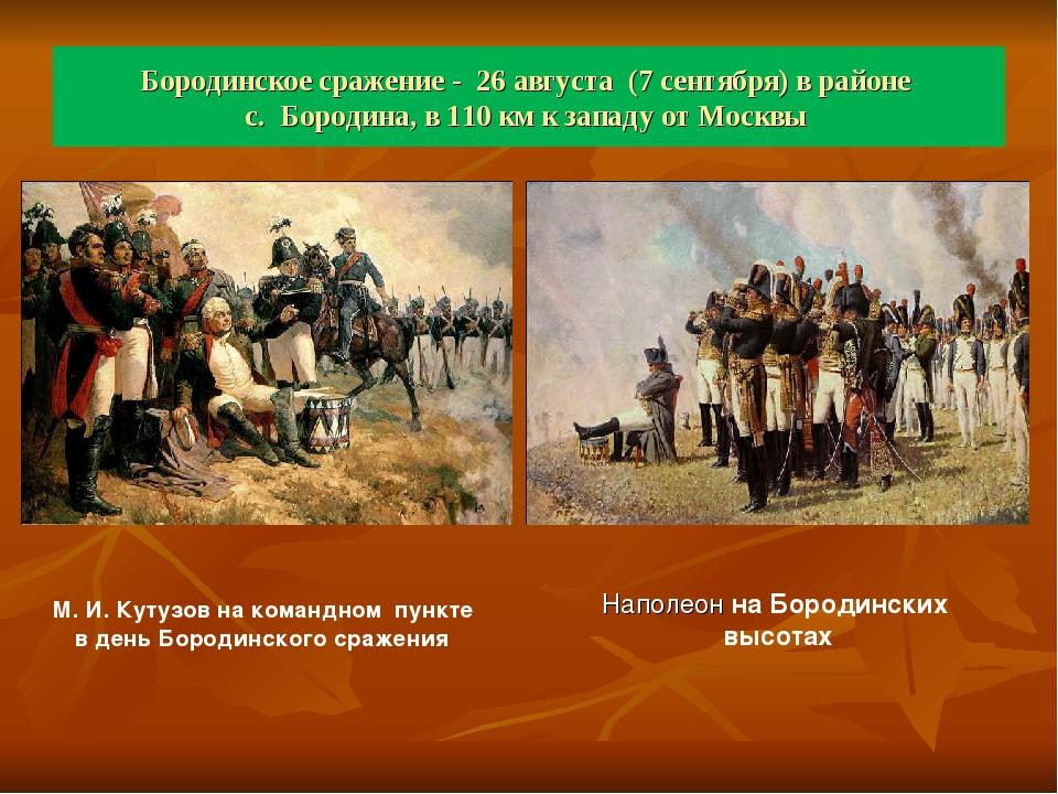 Бородинское сражение - 26 августа (7 сентября) в районе с. Бородина, в 110 км...