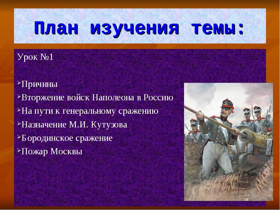 План изучения темы: Урок №1 Причины Вторжение войск Наполеона в Россию На пут...