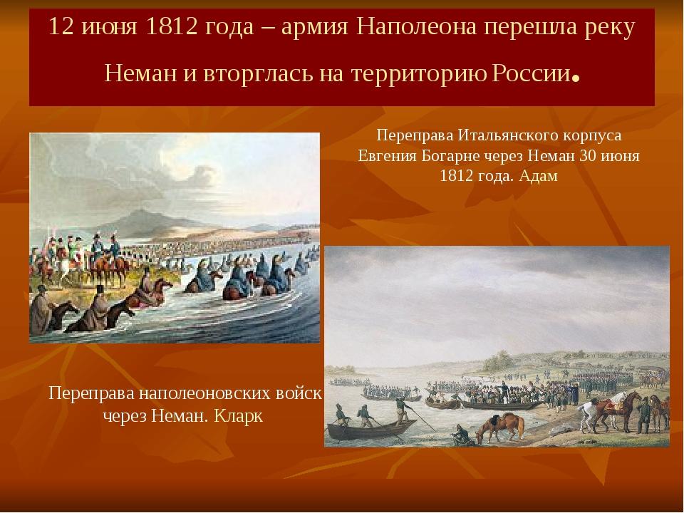 12 июня 1812 года – армия Наполеона перешла реку Неман и вторглась на террит...