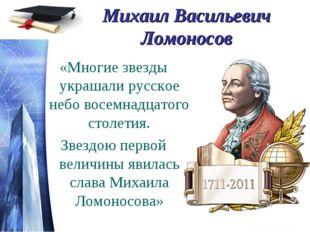 Михаил Васильевич Ломоносов «Многие звезды украшали русское небо восемнадцато