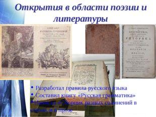 Открытия в области поэзии и литературы Разработал правила русского языка Сост
