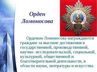 Орден Ломоносова Орденом Ломоносова награждаются граждане за высокие достиж