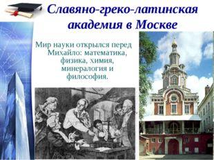 Славяно-греко-латинская академия в Москве Мир науки открылся перед Михайло: м