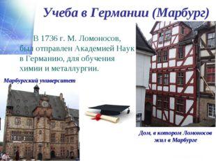 Учеба в Германии (Марбург) В 1736 г. М. Ломоносов, был отправлен Академией