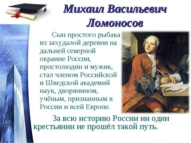 Михаил Васильевич Ломоносов Сын простого рыбака из захудалой деревни на дал...