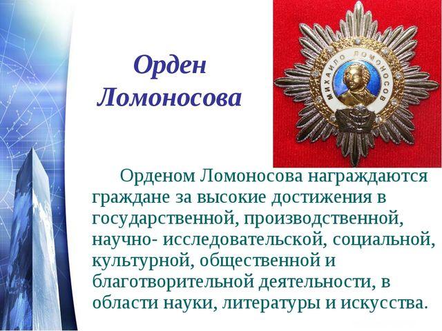 Орден Ломоносова Орденом Ломоносова награждаются граждане за высокие достиж...