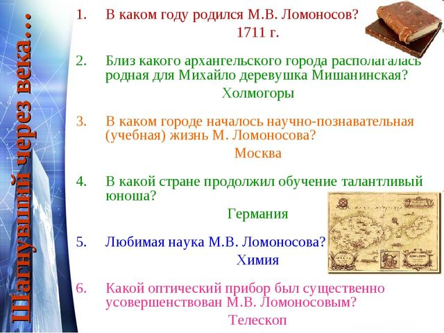 В каком году родился М.В. Ломоносов? 1711 г. Близ какого архангельского город...