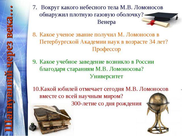 Шагнувший через века… Вокруг какого небесного тела М.В. Ломоносов обнаружил п...
