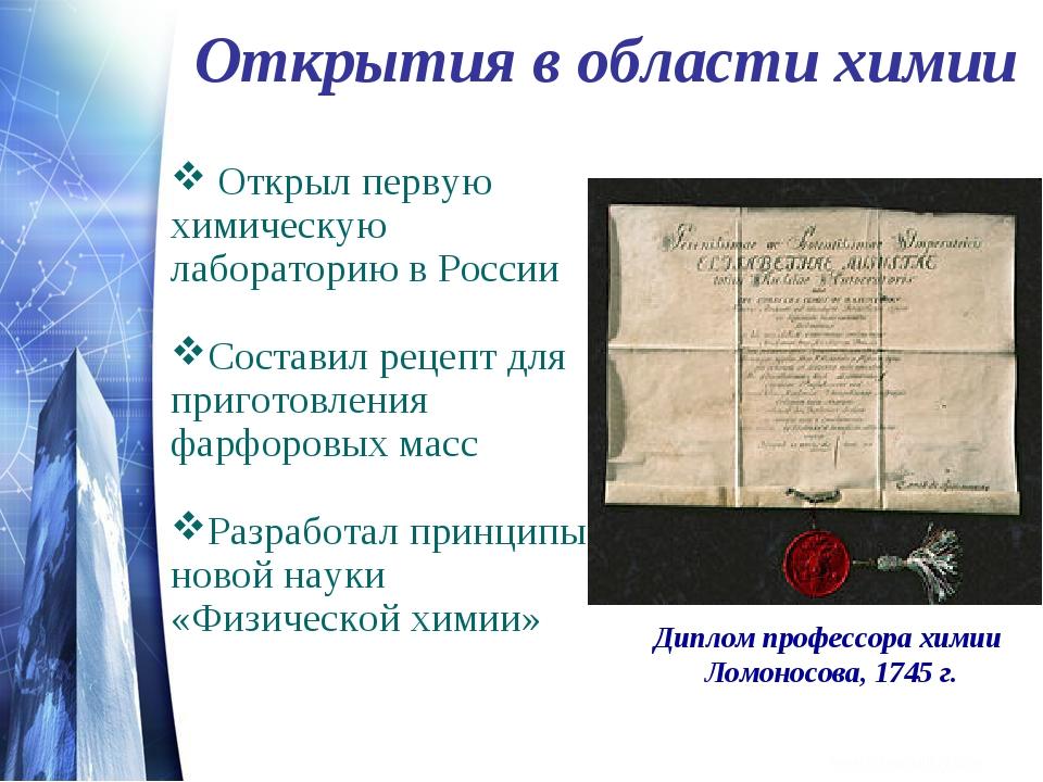 Открытия в области химии Открыл первую химическую лабораторию в России Состав...