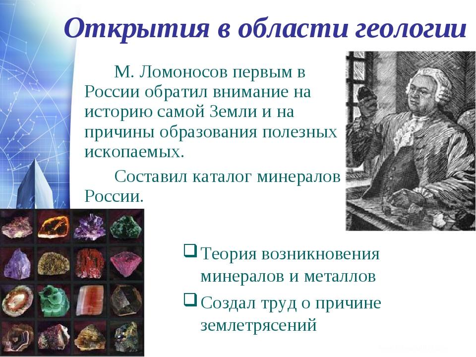 Открытия в области геологии М. Ломоносов первым в России обратил внимание н...