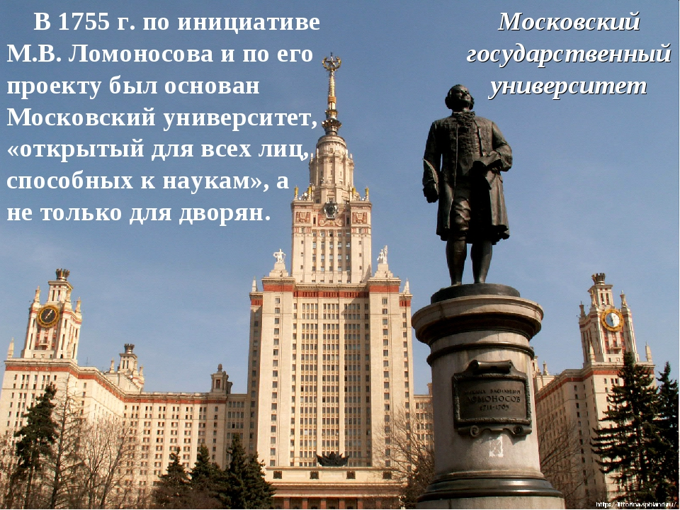 Московский государственный университет В 1755 г. по инициативе М.В. Ломоносов...