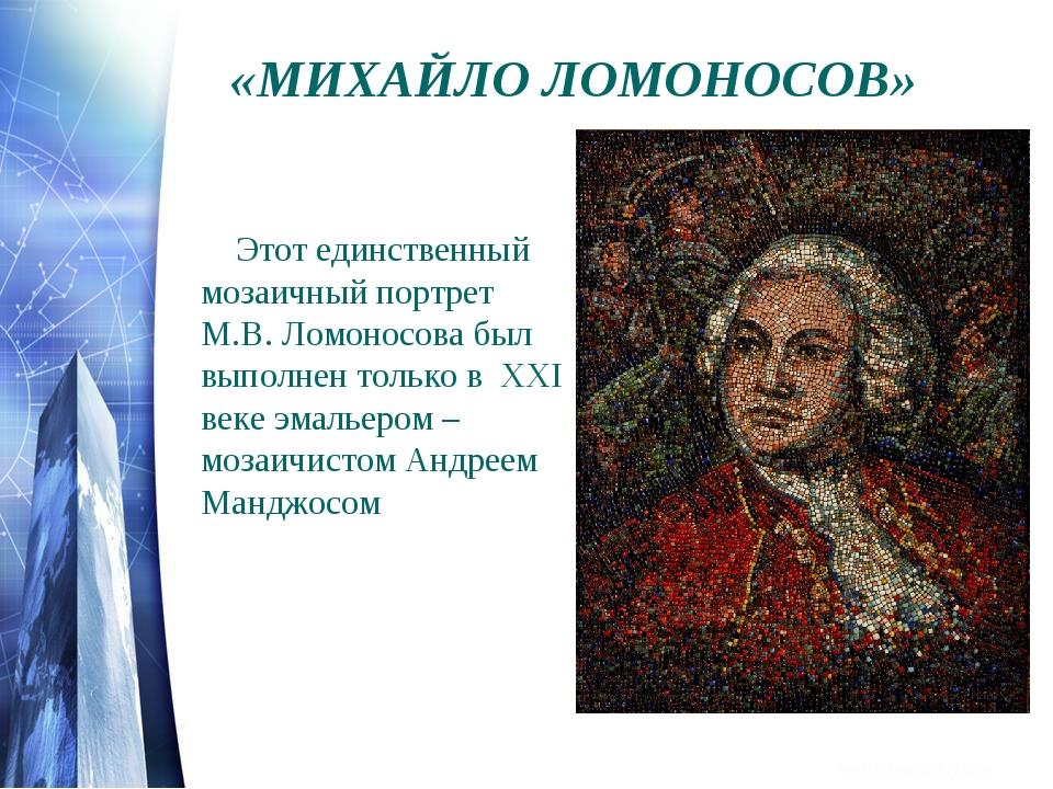 Этот единственный мозаичный портрет М.В. Ломоносова был выполнен только в X...