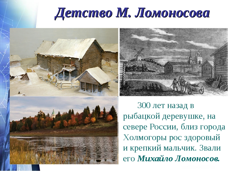Детство М. Ломоносова 300 лет назад в рыбацкой деревушке, на севере России,...