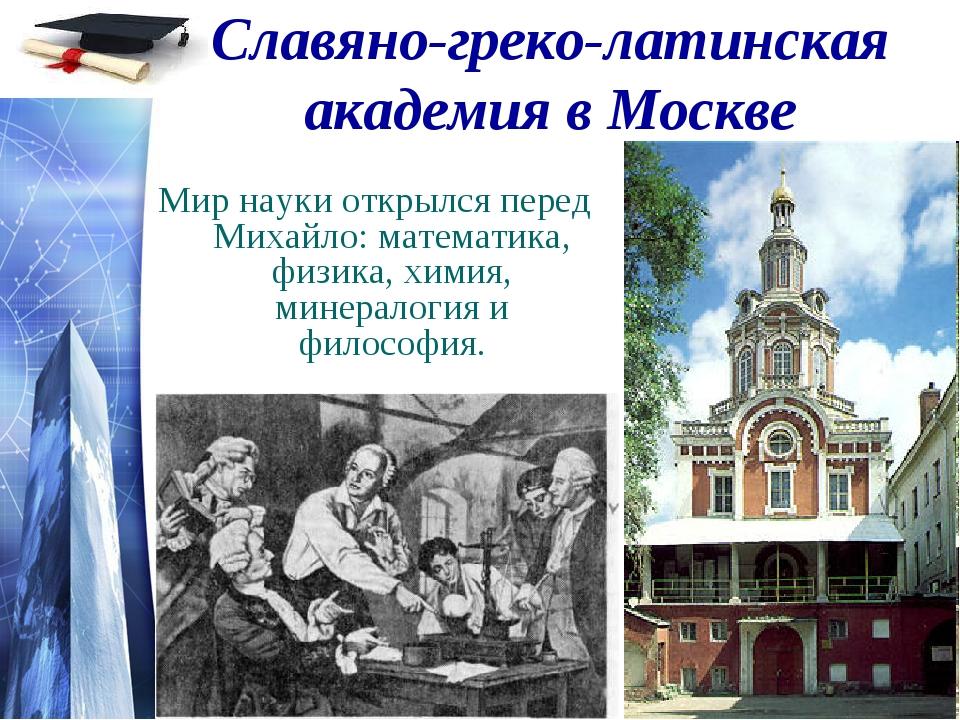 Славяно-греко-латинская академия в Москве Мир науки открылся перед Михайло: м...